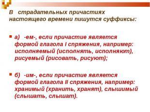 а) -ем-, если причастие является формой глагола I спряжения, например: исполняем