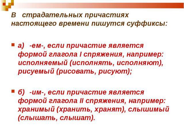 а) -ем-, если причастие является формой глагола I спряжения, например: исполняемый (исполнять, исполняют), рисуемый (рисовать, рисуют); а) -ем-, если причастие является формой глагола I спряжения, например: исполняемый (исполнять, исполняют), рисуем…