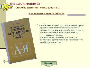 Словарь антонимов русского языка среди других словарей занимает важное место. Он
