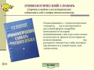 Ознакомившись с этимологическим словарем, где в интересной и доступной форме под