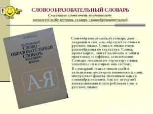 Словообразовательный словарь даёт сведения о том, как образуются слова в русском