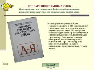 В словаре иностранных слов содержится около 3 000 иностранных слов, вошедших в р