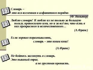 Словарь – это вся вселенная в алфавитном порядке. (Ф. Вольтер) Люблю словари! Я