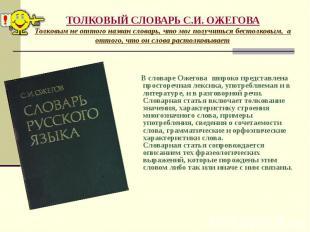 В словаре Ожегова