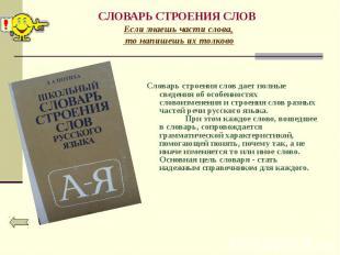Словарь строения слов дает полные сведения об особенностях словоизменения и стро