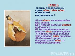 Тест 2. Тест 2. В каких предложениях слова один, одна, одни обозначают числитель
