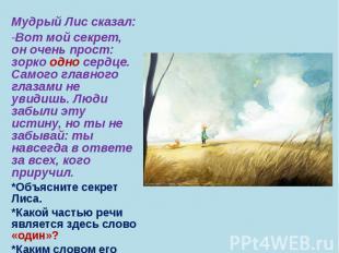 Мудрый Лис сказал: Мудрый Лис сказал: Вот мой секрет, он очень прост: зорко одно
