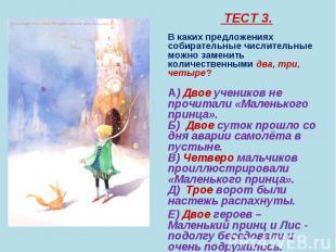 ТЕСТ 3. ТЕСТ 3. В каких предложениях собирательные числительные можно заменить к