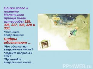 Ближе всего к планете Маленького принца были астероиды 325, 326, 327, 328, 329 и