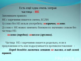 Запоминаем правило: Запоминаем правило: НЕ с наречиями пишется слитно, ЕСЛИ: 1)