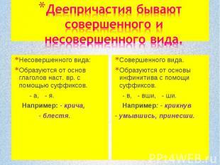 Несовершенного вида: Несовершенного вида: Образуются от основ глаголов наст. вр.