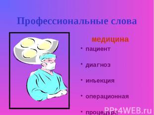 медицина медицина пациент диагноз инъекция операционная процедура реанимация