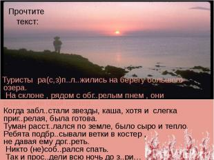 Туристы ра(с,з)п..л..жились на берегу большого озера. На склоне , рядом с обг..р