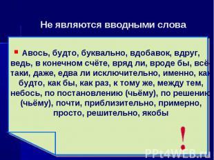 Авось, будто, буквально, вдобавок, вдруг, ведь, в конечном счёте, вряд ли, вроде