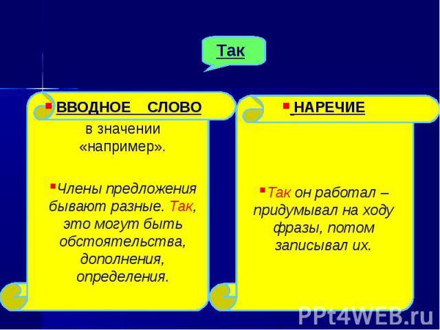 ВВОДНОЕ СЛОВО ВВОДНОЕ СЛОВО в значении «например». Члены предложения бывают разные. Так, это могут быть обстоятельства, дополнения, определения.