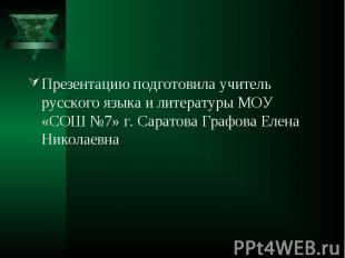 Презентацию подготовила учитель русского языка и литературы МОУ «СОШ №7» г. Сара