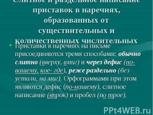 Приставки в наречиях на письме присоединяются тремя способами: обычно слитно (вв
