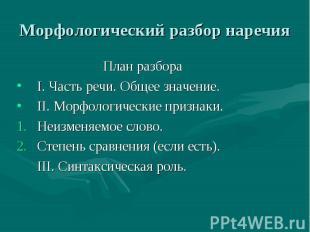 План разбора План разбора I. Часть речи. Общее значение. II. Морфологические при