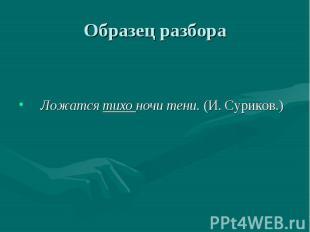 Ложатся тихо ночи тени. (И. Суриков.)