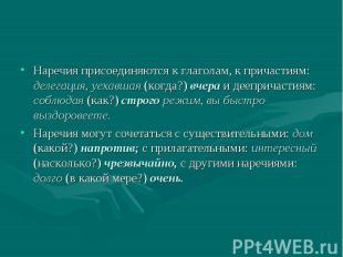 Наречия присоединяются к глаголам, к причастиям: делегация, уехавшая (когда?) вч