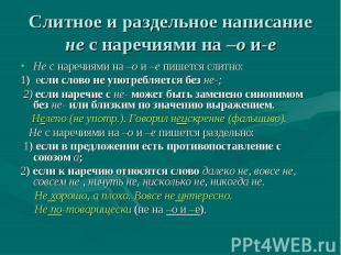 Не с наречиями на –о и –е пишется слитно: Не с наречиями на –о и –е пишется слит
