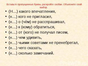 (Н…) какого впечатления, (Н…) какого впечатления, (н…) кого не пригласил, (н…) о