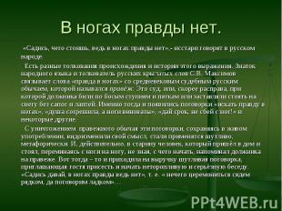 «Садись, чего стоишь, ведь в ногах правды нет»,- исстари говорят в русском народ