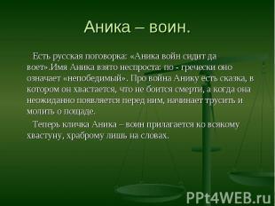 Есть русская поговорка: «Аника войн сидит да воет».Имя Аника взято неспроста: по
