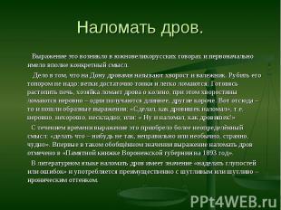 Выражение это возникло в южновеликорусских говорах и первоначально имело вполне