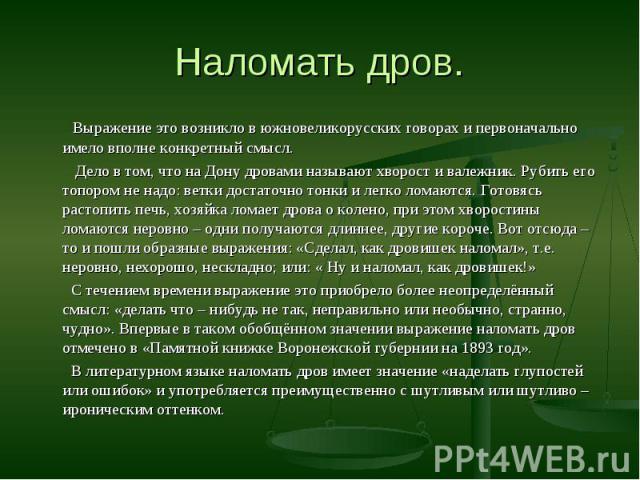 Выражение это возникло в южновеликорусских говорах и первоначально имело вполне конкретный смысл. Выражение это возникло в южновеликорусских говорах и первоначально имело вполне конкретный смысл. Дело в том, что на Дону дровами называют хворост и ва…