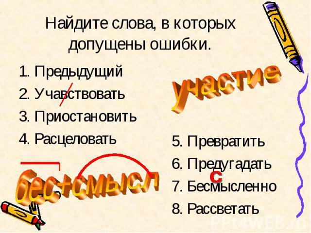 Найдите слова, в которых допущены ошибки. 1. Предыдущий 2. Учавствовать 3. Приостановить 4. Расцеловать