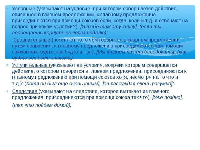 Условные (указывают на условие, при котором совершается действие, описанное в главном предложении, к главному предложению присоединяются при помощи союзов если, когда, коли и т.д. и отвечают на вопрос при каком условии?): [Я тебе там эту книгу], (ес…