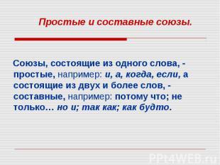 Презентация Союз скачать презентации по Русскому языку слайда 3 Простые и составные союзы Союзы состоящие из одного слова простые например