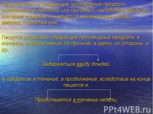 Пишутся слитно следующие производные предлоги: вследствие (в значении «по причин