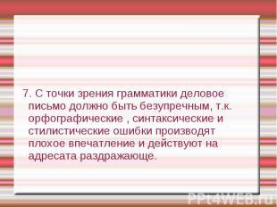 7. С точки зрения грамматики деловое письмо должно быть безупречным, т.к. орфогр