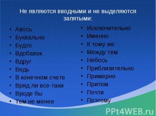 Не являются вводными и не выделяются запятыми: Авось Буквально Будто Вдобавок Вд