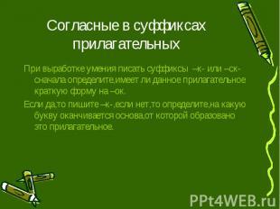 Согласные в суффиксах прилагательных При выработке умения писать суффиксы –к- ил