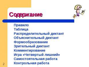 Правило Правило Таблица Распределительный диктант Объяснительный диктант Формооб