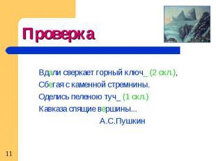 Вдали сверкает горный ключ_ (2 скл.), Вдали сверкает горный ключ_ (2 скл.), Сбег