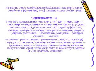 Написание слов с чередующимися безударными гласными в корнях слов (е—и; а (я)—им