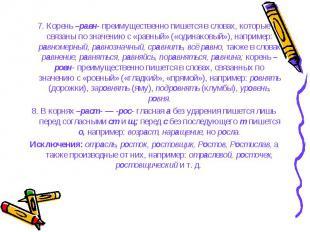 7. Корень –равн- преимущественно пишется в словах, которые связаны по значению с