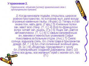 Упражнение 2. Упражнение 2. Перепишите, объясняя (устно) правописание слов с про