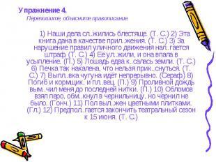 Упражнение 4. Упражнение 4. Перепишите, объясните правописание. 1) Наши дела сл.