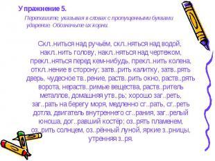 Упражнение 5. Упражнение 5. Перепишите, указывая в словах с пропущенными буквами