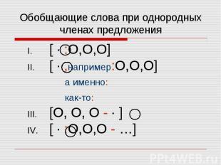 Обобщающие слова при однородных членах предложения [ · :O,O,O] [ · ,например:O,O