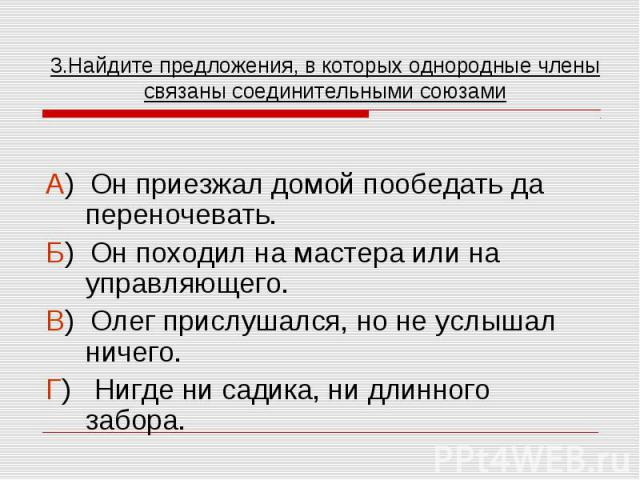 А) Он приезжал домой пообедать да переночевать. Б) Он походил на мастера или на управляющего. В) Олег прислушался, но не услышал ничего. Г) Нигде ни садика, ни длинного забора.