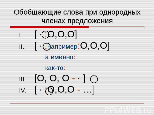 Обобщающие слова при однородных членах предложения [ · :O,O,O] [ · ,например:O,O,O] а именно: как-то: [O, O, O - · ] [ · :O,O,O - …]