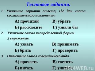 Тестовые задания. 1. Укажите вариант ответа, где дан глагол сослагательного накл