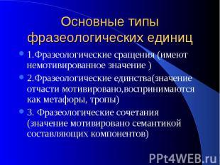 Основные типы фразеологических единиц 1.Фразеологические сращения (имеют немотив