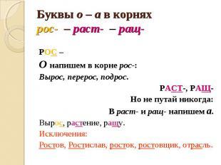 РОС – О напишем в корне рос-: Вырос, перерос, подрос. РАСТ-, РАЩ- Но не путай ни